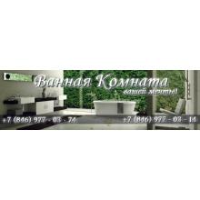«Ванная комната» город Самара