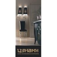 «Цунами» город Самара