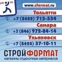 «Стройформат» город Самара